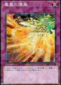 【パラレル】鳳翼の爆風