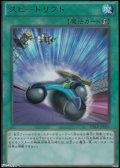 【ウルトラレアパラレル】スピードリフト