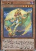 【ウルトラレアパラレル】月光彩雛