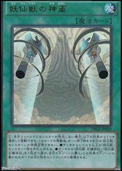 画像1: 【ウルトラレアパラレル】妖仙獣の神颪
