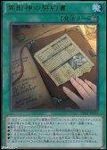 【ウルトラレアパラレル】異形神の契約書