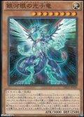 【パラレル】銀河眼の光子竜