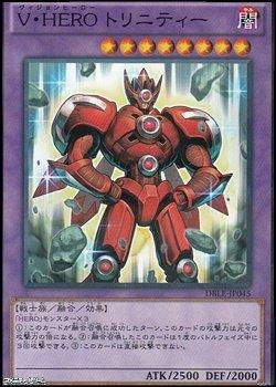 画像1: 【パラレル】V・HERO トリニティー