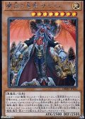 【シークレットレア】魔弾の悪魔 ザミエル