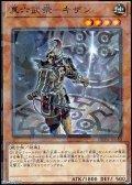 【パラレル】真六武衆-キザン