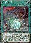 【パラレル】六武の門