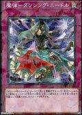 【パラレル】魔弾-ダンシング・ニードル
