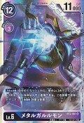 【SR】メタルガルルモン