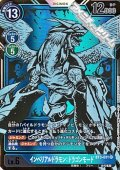 【SRパラレル】インペリアルドラモン:ドラゴンモード
