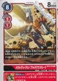 【R】メタルグレイモン:アルタラウスモード