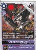 【R】ブラックメガログラウモン