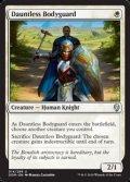 【英語】不屈の護衛/Dauntless Bodyguard
