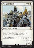 【日本語】ベナリアの軍司令/Benalish Marshal