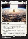 【日本語】ウルザの殲滅破/Urza's Ruinous Blast