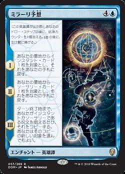 画像1: 【日本語】ミラーリ予想/The Mirari Conjecture