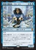 【日本語】練達の魔術師、ナル・メハ/Naru Meha, Master Wizard