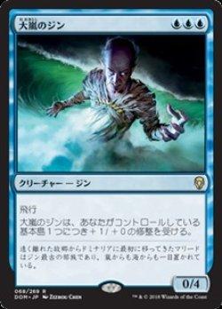 画像1: 【日本語】大嵐のジン/Tempest Djinn