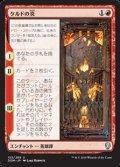 【日本語】ケルドの炎/The Flame of Keld