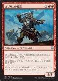 【日本語】ゴブリンの戦長/Goblin Warchief