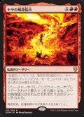 【日本語】ヤヤの焼身猛火/Jaya's Immolating Inferno