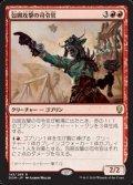 【日本語】包囲攻撃の司令官/Siege-Gang Commander
