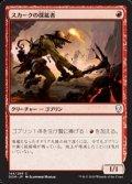 【日本語】スカークの探鉱者/Skirk Prospector