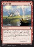 【日本語】魔術師の稲妻/Wizard's Lightning