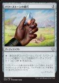 【日本語】パワーストーンの破片/Powerstone Shard