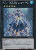 【スーパーレア】No.94 極氷姫クリスタル・ゼロ