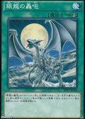 銀龍の轟咆【ノーマル】