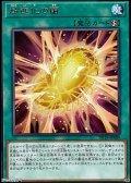【レア】超進化の繭