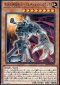 【ノーマル】古代の機械巨人-アルティメット・パウンド