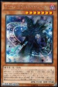 【シークレットレア】マジシャン・オブ・ブラック・イリュージョン