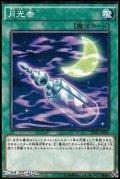 月光香【ノーマル】