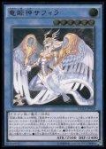 【アルティメットレア】竜姫神サフィラ