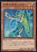 【ノーマル】幻奏の音女ソナタ