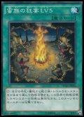 【ノーマル】蛮族の狂宴LV5
