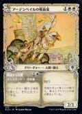 ☆特殊枠【日本語Foil】アーデンベイルの戦術家/Ardenvale Tactician