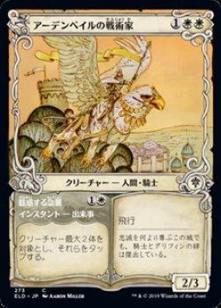 画像1: ☆特殊枠【日本語Foil】アーデンベイルの戦術家/Ardenvale Tactician