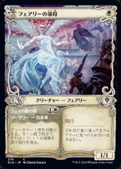 画像1: ☆特殊枠【日本語Foil】フェアリーの導母/Faerie Guidemother
