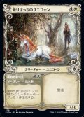 ☆特殊枠【日本語Foil】独りぼっちのユニコーン/Lonesome Unicorn