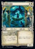 ☆特殊枠【日本語】銀炎の従者/Silverflame Squire