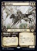 ☆特殊枠【日本語Foil】残忍な騎士/Murderous Rider