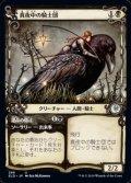 ☆特殊枠【日本語】真夜中の騎士団/Order of Midnight