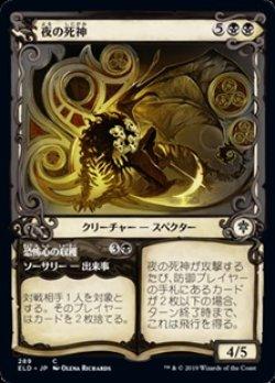 画像1: ☆特殊枠【日本語Foil】夜の死神/Reaper of Night