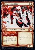 ☆特殊枠【日本語Foil】エンバレスの盾割り/Embereth Shieldbreaker