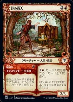 画像1: ☆特殊枠【日本語Foil】谷の商人/Merchant of the Vale