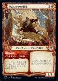 ☆特殊枠【日本語Foil】リムロックの騎士/Rimrock Knight