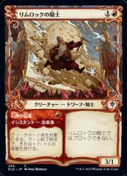 画像1: ☆特殊枠【日本語Foil】リムロックの騎士/Rimrock Knight