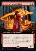 ☆特殊枠【日本語】アイレンクラッグの紅蓮術師/Irencrag Pyromancer